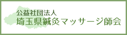 公益社団法人 埼玉県鍼灸マッサージ師会