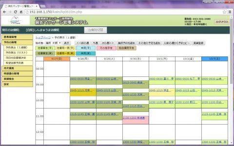 recept_schedule